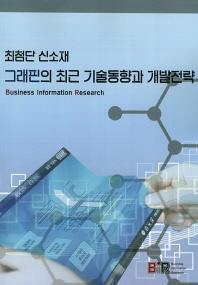 최첨단 신소재 그래핀의 최근 기술동향과 개발전략