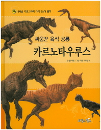 싸움꾼 육식 공룡 카르노타우루스