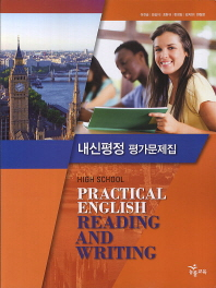 내신평정 고등학교 Practical English Reading and Writing 평가문제집(이찬승)
