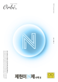 고등 제헌이 N제 수학2(2021)