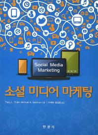 소셜 미디어 마케팅