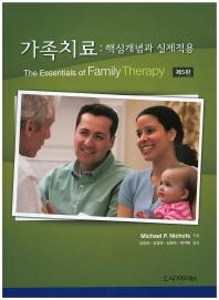 가족치료 : 핵심개념과 실제적용