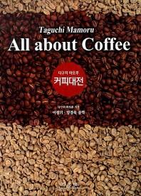 다구치 마모루 커피대전