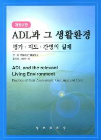 ADL과 그 생활환경