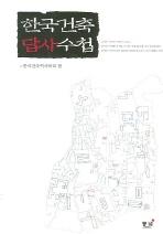 한국건축답사수첩