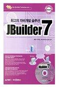 최고의 자바개발 솔루션 JBUILDER 7(CD-ROM 1장포함)