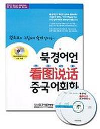 북경어언 칸투수어화 중국어회화 1(CD 2개포함)