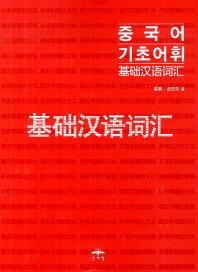 중국어 기초어휘