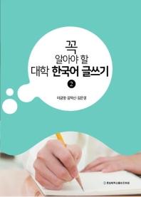 꼭 알아야 할 대학 한국어 글쓰기. 2
