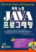 피터노턴 JAVA 프로그래밍(S/W포함)