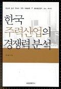 한국 주력산업의 경쟁력 분석