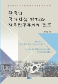 한국의 국가건설 단계와 자유민주주의의 진로