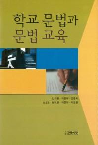 학교문법과 문법교육