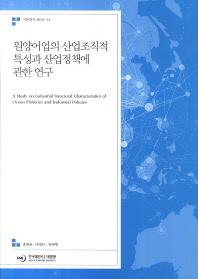 원양어업의 산업조직적 특성과 산업정책에 관한 연구