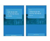 고용률 제고를 위한 노동시장 개선 매뉴얼