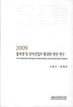 물재생 및 관리산업의 활성화 방안 연구 2009