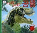 크아앙 크아앙 공룡