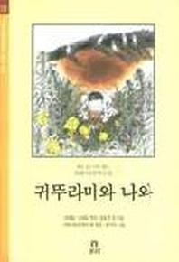 귀뚜라미와 나와(겨레 아동문학선집 10)