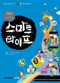 대한민국 누구나 스마트 라이프