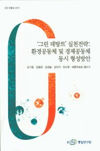'그린 데탕트' 실천전략: 환경공동체 및 경제공동체 동시 형성방안