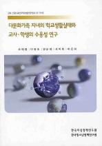 다문화가족 자녀의 학교생활실태와 교사 학생의 수용성 연구