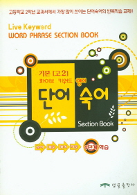 라이브키워드 영어 고2 기본(단어 숙어 SECTION BOOK)