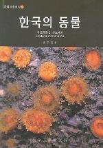 한국의 동물-자포동물 2(동물자원편람 5)