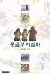 몽골구비설화