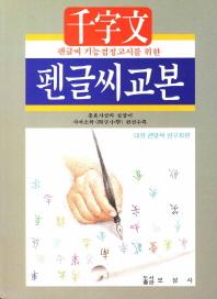 펜글씨 기능검정고시를 위한 천자문펜글씨교본