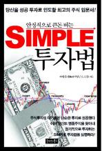 SIMPLE 투자법