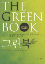 THE GREEN BOOK(그린북)