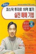코스닥 투자로 16억 벌기 실전 매매 기법(책1부,CD-ROM 4장)