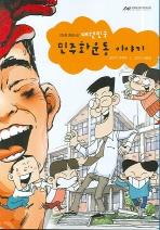 대한민국 민주화운동 이야기(만화 현대사)
