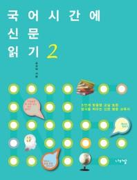 국어시간에 신문 읽기. 2