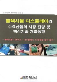 플렉시블 디스플레이와 수요산업의 시장 전망 및 핵심기술 개발동향