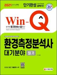 Win-Q 환경측정분석사 대기분야 필기 단기완성(2021)