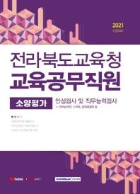전라북도교육청 교육공무직원 소양평가(인성검사 및 직무능력검사)(2021)