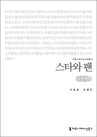 스타와 팬 (큰글씨책)