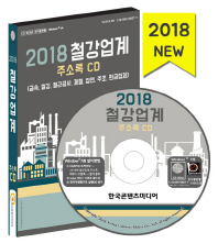 철강업체 주소록(2018)(CD)