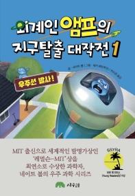 외계인 앰프의 지구탈출 대작전. 1: 우주선 발사
