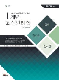 Union 1개년 최신판례집(공법 형사법 민사법)(2019)