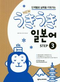 단계별로 실력을 키워가는 New 우키우키 일본어 Step. 3