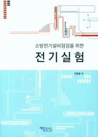 소방전기설비점검을 위한 전기실험