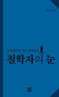 상생철학자 시인 김의섭의 철학자의 눈