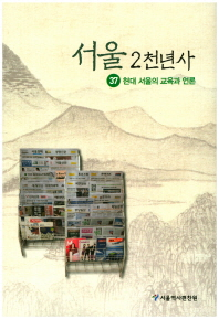 서울 2천년사 37: 현대 서울의 교육과 언론