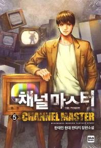 채널 마스터. 5