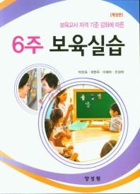 보육교사 자격 기준 강화에 따른 6주 보육실습