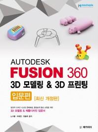 Autodesk Fusion 360 3D 모델링 & 3D 프린팅: 입문편