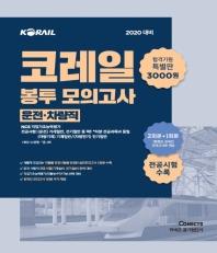커넥츠 공기업단기 코레일 봉투 모의고사(운전ㆍ차량직)(2020)(합격기원 특별판)