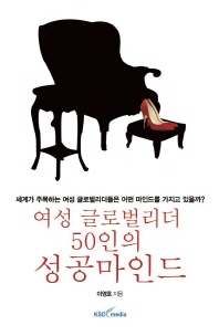 여성 글로벌리더 50인의 성공마인드